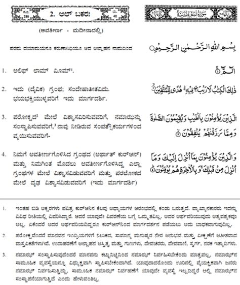 Translation of the meanings of the quran in malayalam